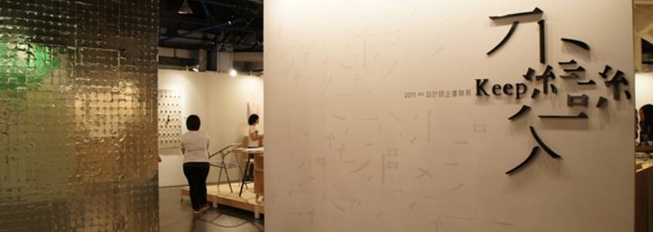 直擊2011台灣設計師聯展 不變中的萬變