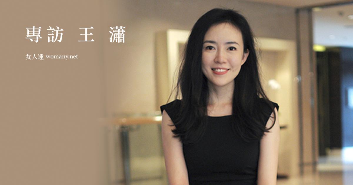 「妳每一個決定,都是讓蝴蝶振動未來」中國趁早網 CEO 王瀟專訪|女人迷 Womany