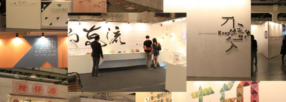 【展覽/表演】傳說中的設計大補帖:2011台灣設計師週 主題聯展