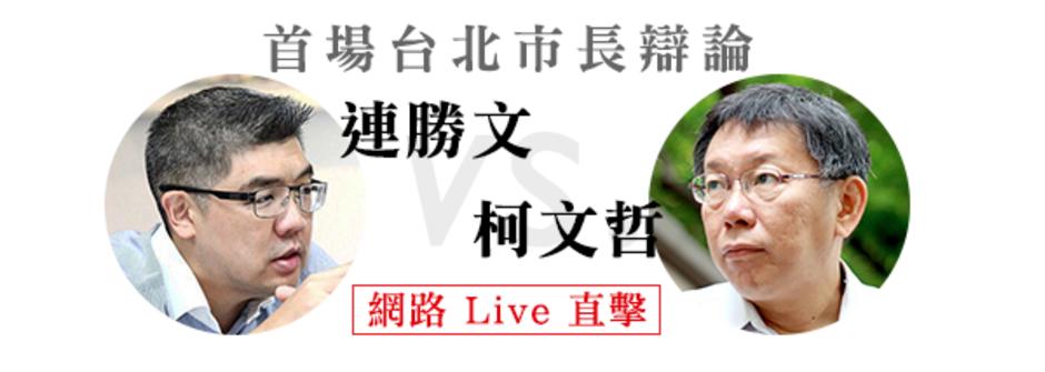 【女人迷政治直擊】2014台北市長候選人首場電視辯論會即時現場全記錄