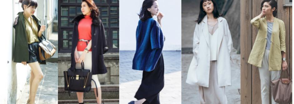 法式、歐美喜歡哪一種?打造好比例的冬日大衣穿搭