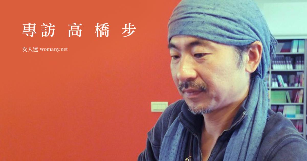 專訪日本傳奇冒險家 高橋步:「行動不需要理由,讓衝動推著你走」