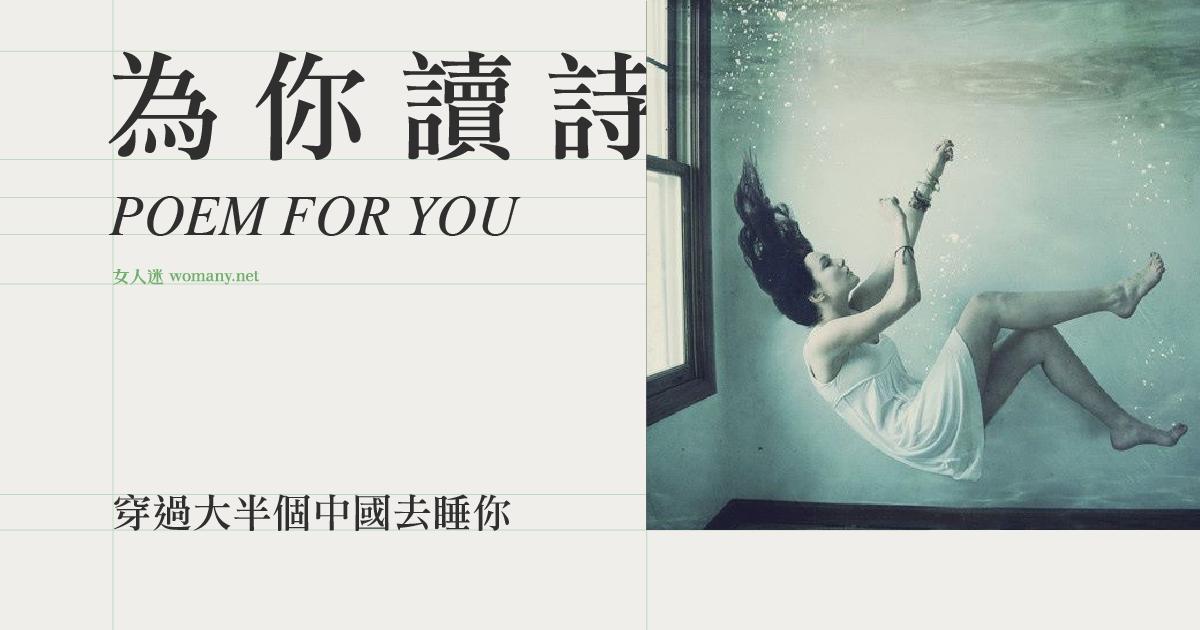 【為你讀詩】穿過大半個中國去睡你