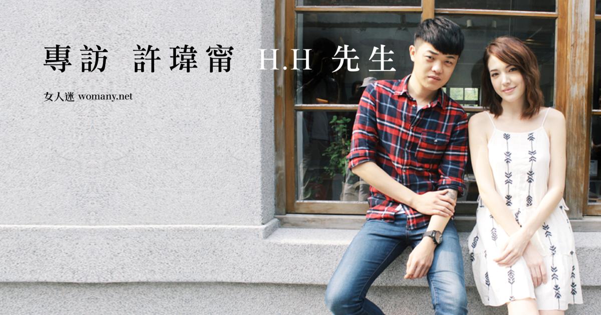 許瑋甯與 H.H 先生聊三十歲:為自己放手一搏的勇氣