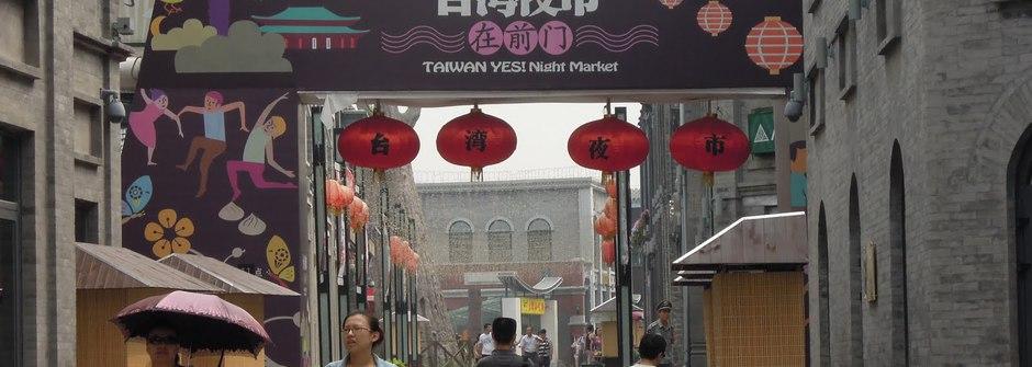 TAIWAN YES!! 北京人的臺灣印象