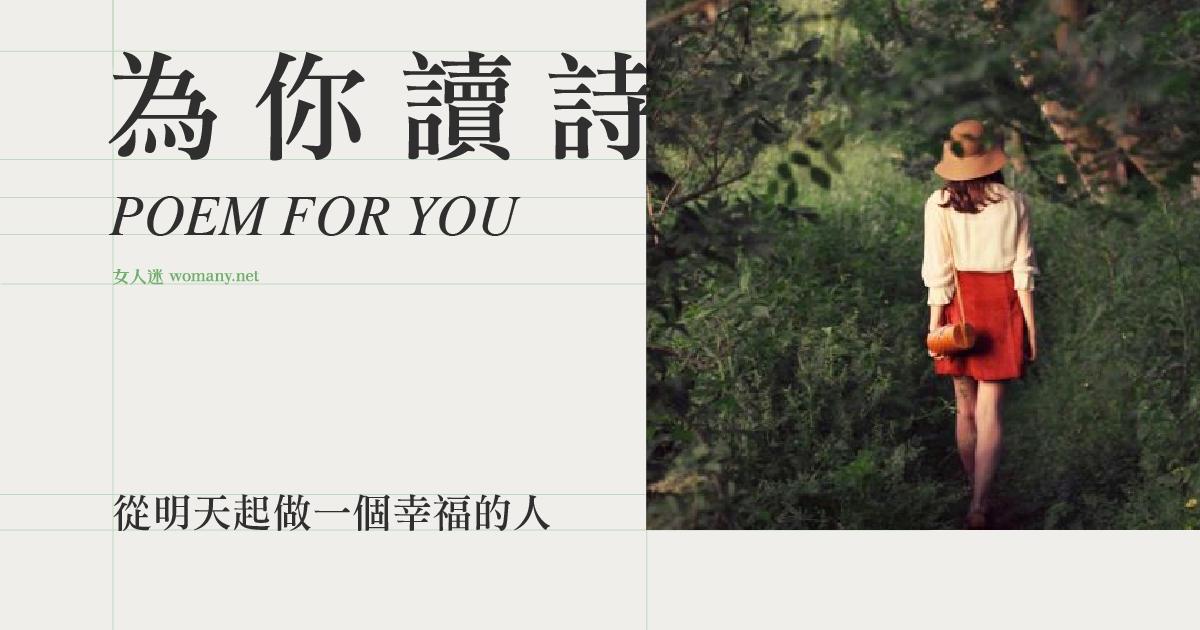 【為你讀詩】從明天起做一個幸福的人