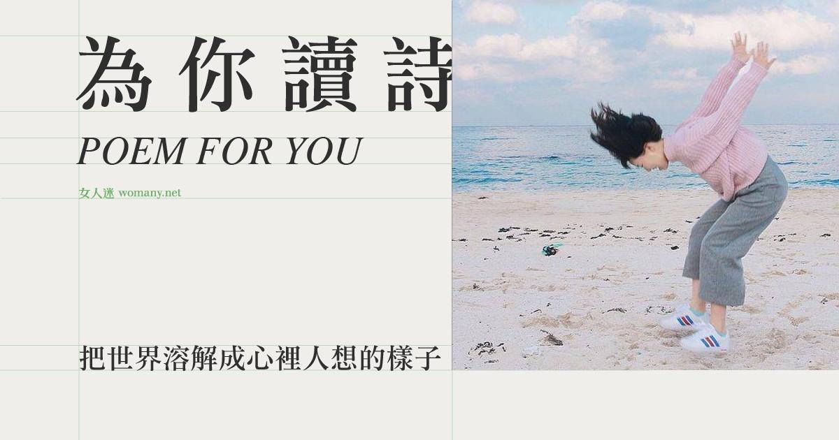 【為你讀詩】把世界溶解成心裡的人想要的樣子