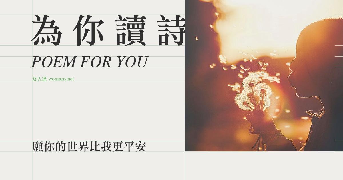 【為你讀詩】願你的世界比我更平安
