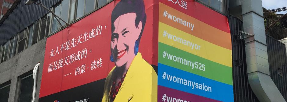 【女人迷兒說工作】城市裡的性別風景:三個起心動念,帶你看女人迷的外牆設計