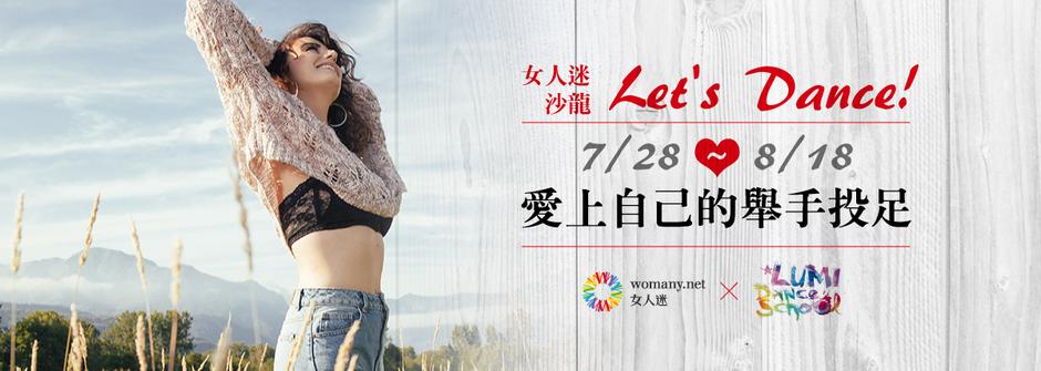 【女人迷沙龍】身體,是最美麗的語言 - Let's Dance!