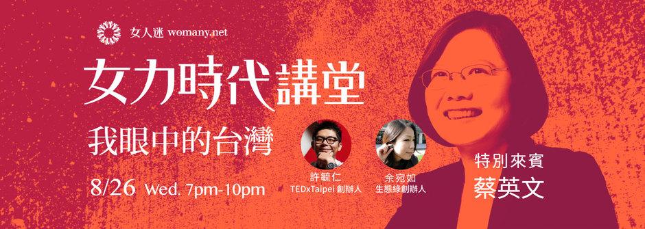 蔡英文X年輕世代!8/26 女力時代講堂:我眼中的台灣