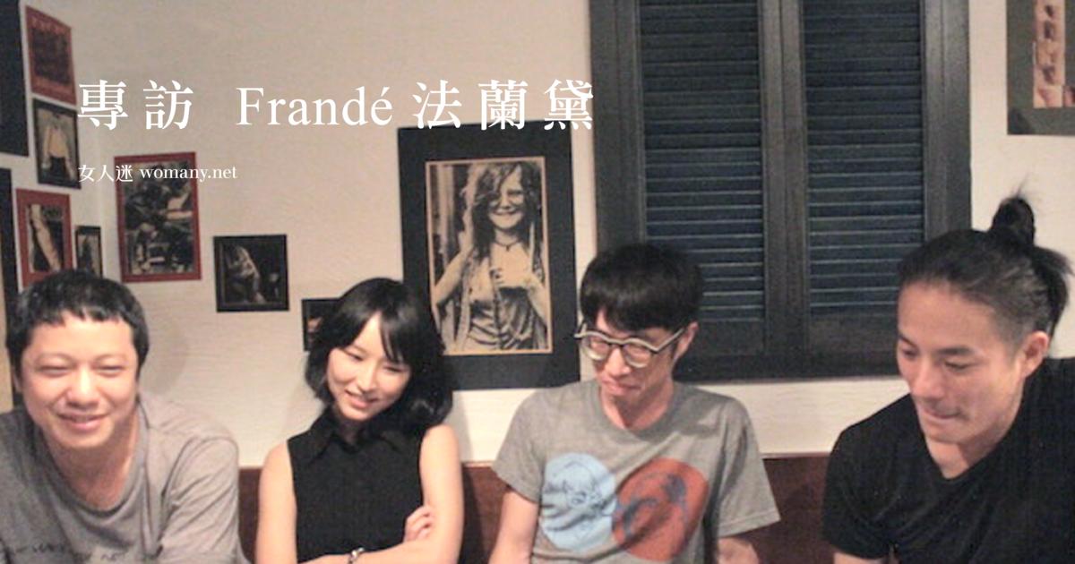 專訪Frandé 法蘭黛樂團:「如果有件事做得不錯,就是天命吧!」|女人迷 Womany