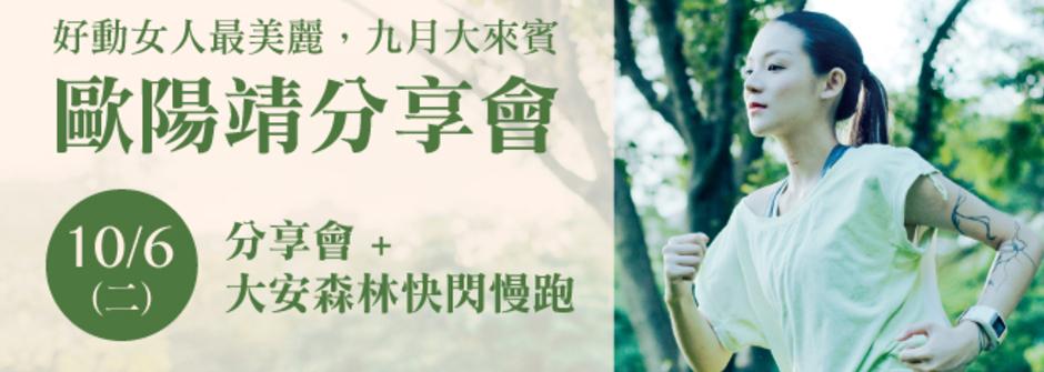 欧阳靖分享会+大安森林公园慢跑好动女人,九月大来宾