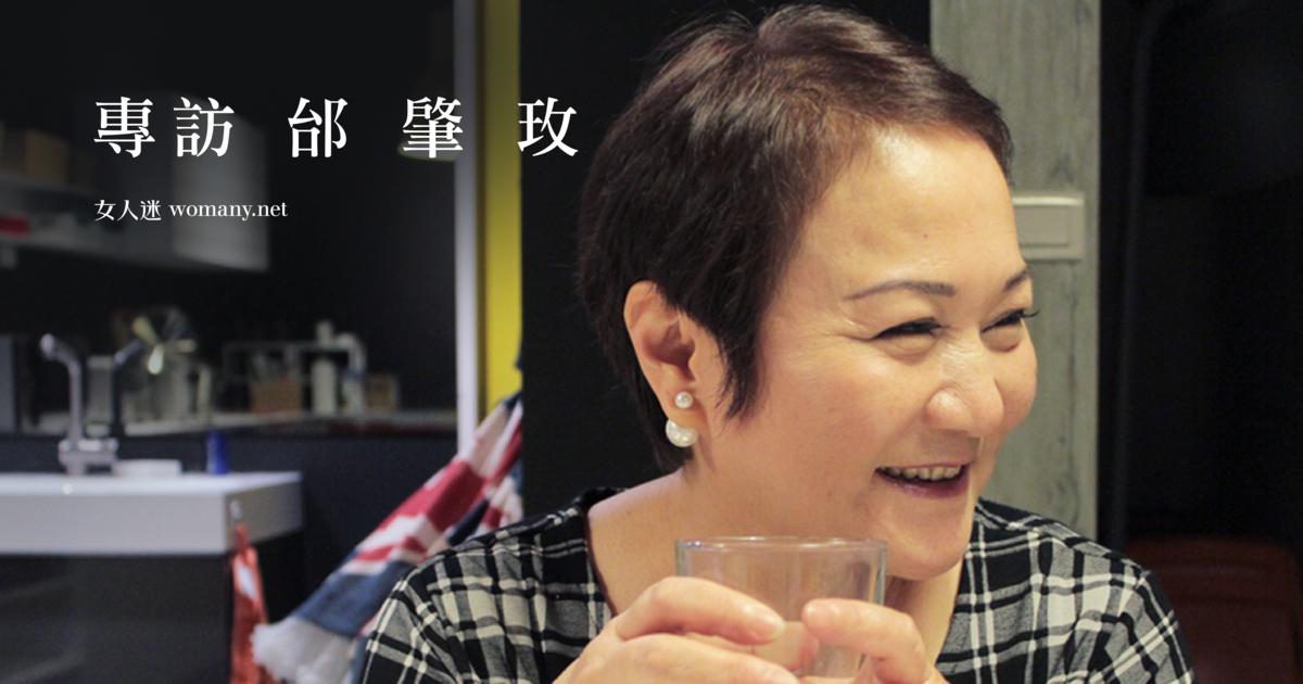 面對癌症的勇氣!專訪民歌手邰肇玫:「我不是天生樂觀」