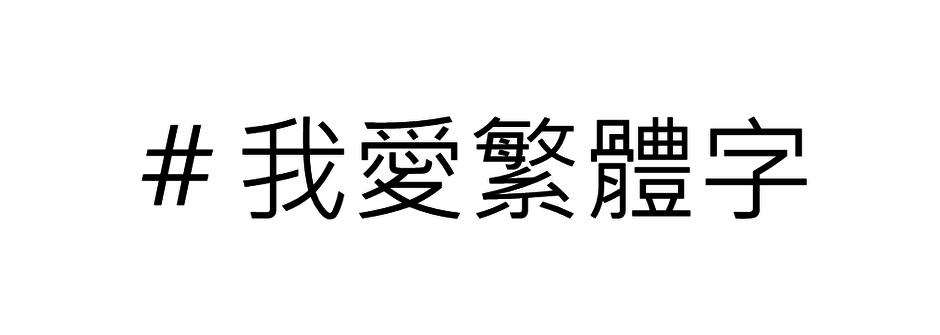 台灣人在新加坡的堅持:寫下繁體字,是文化底蘊的驕傲