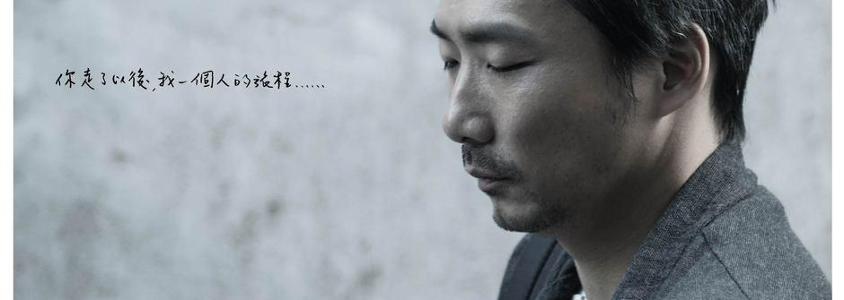 未亡人情書!林書宇:學會告別,才有走下去的勇氣