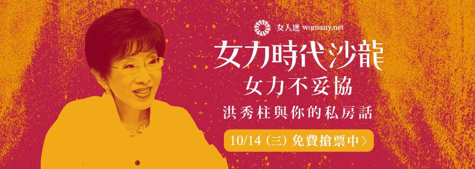 【10/14 快閃】女力時代沙龍:女力不妥協,洪秀柱與你的私房話