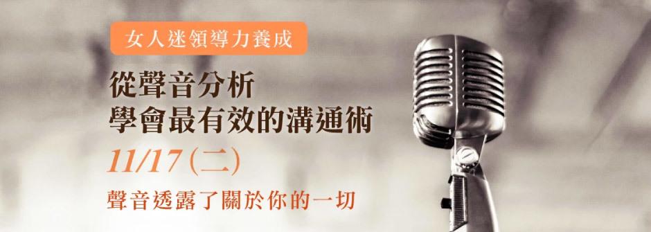 女人迷領導力養成:Speak Up ! 聲音才是溝通的決定性關鍵