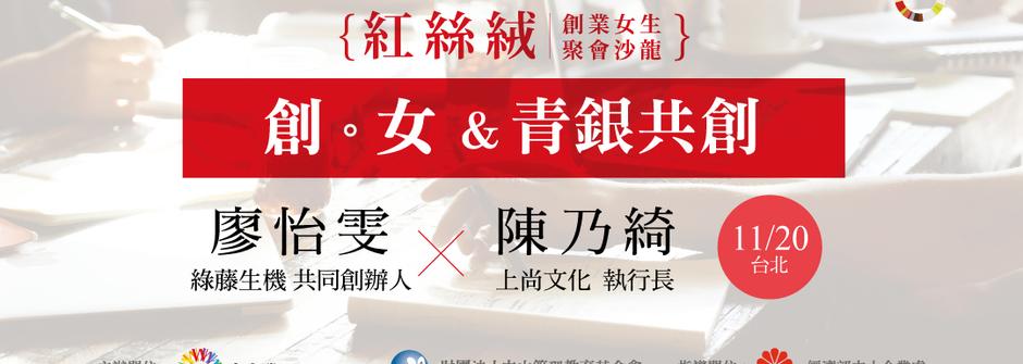 【紅絲絨小聚】女性創業沙龍十一月場:青銀共創