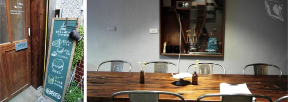 百分之二咖啡店:工業與復古,咖啡配老宅