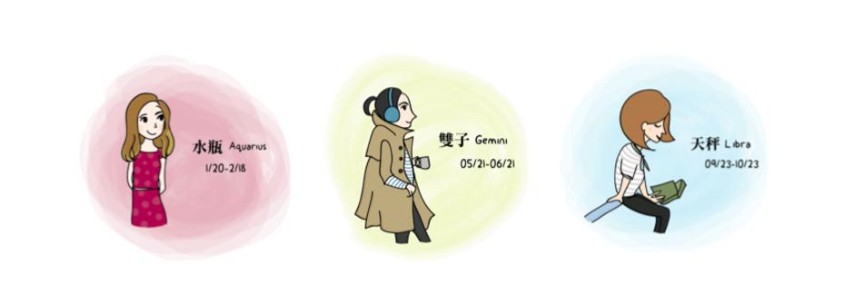 【插畫星座專欄】水瓶、雙子、天秤:風象星座的性感關鍵字