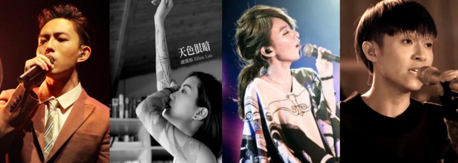 2015 結束前要聽的七首歌!蔡依林、林宥嘉、田馥甄、蘇打綠陪你擁抱明天的勇氣