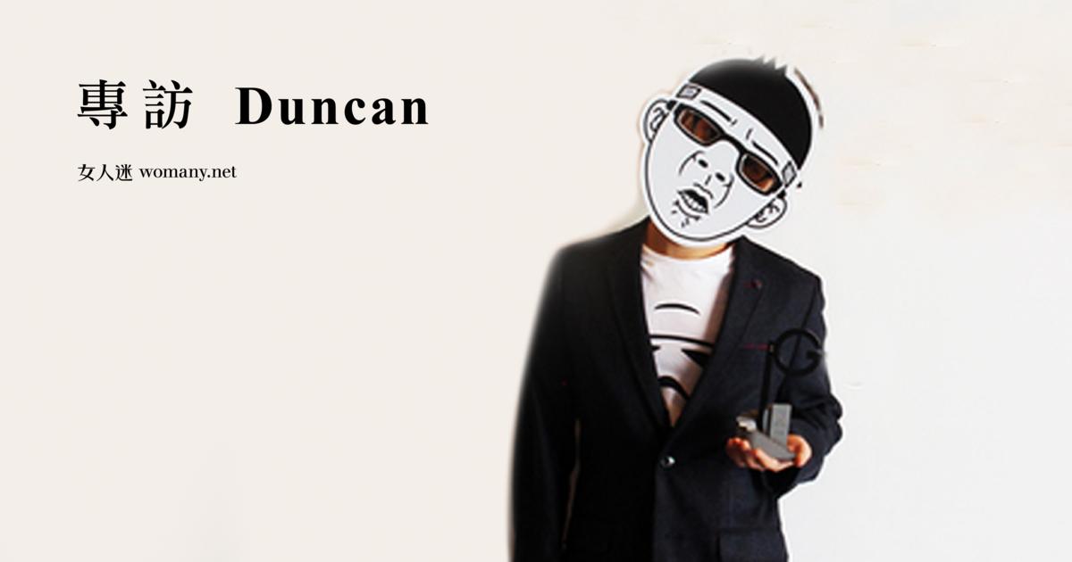 幽默就是我的超能力!專訪插畫家 Duncan:請永遠當自己的第一個觀眾