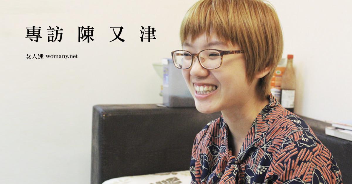 少女忽必烈的華麗轉身!陳又津與《準台北人》:我不是哪裡人,我就是自己