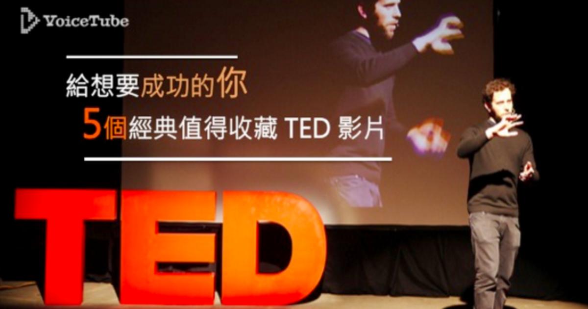 成功人士收藏!五個 TED 演講讓你成為強壯的自己