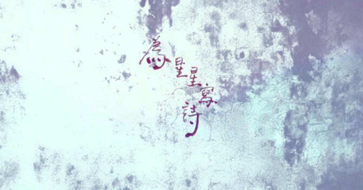 【為星星寫詩】獻給水象星座的絕美靈魂
