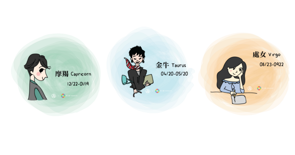 【插畫星座專欄】摩羯、金牛、處女:土象星座的命定香氣