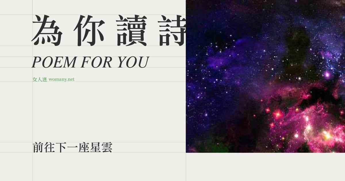 【為你讀詩】前往下一座星雲