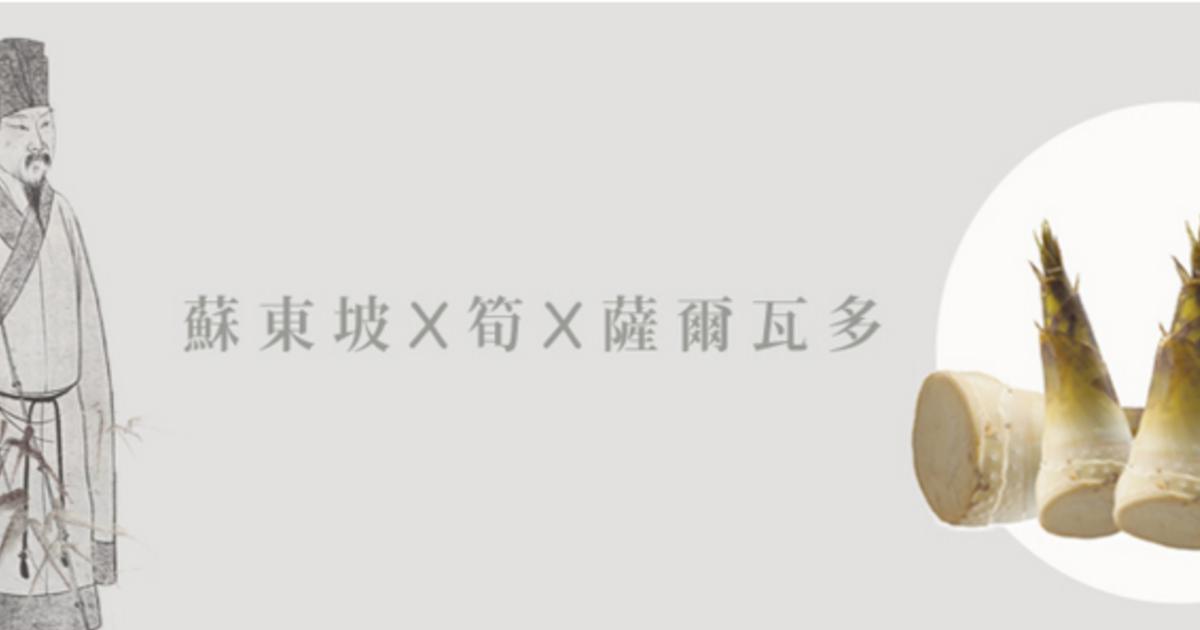 【春節料理】帶來幸福氣息的奶油焗筍