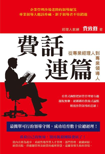 費話連篇:從專業經理人到專業領導人