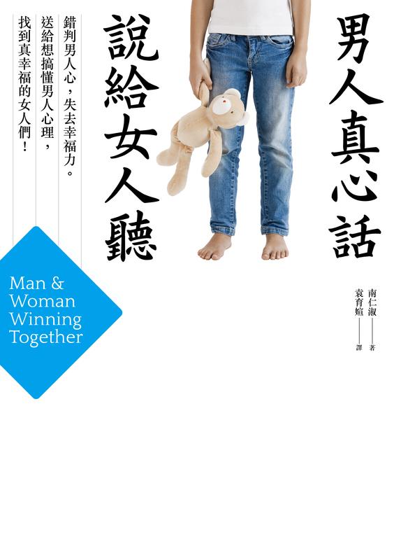 男人真心話 說給女人聽 大田出版