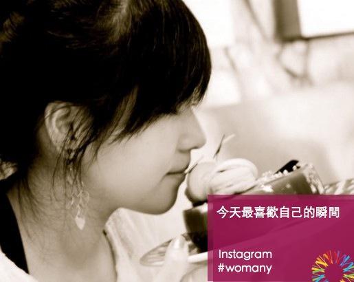 女人迷 womany @ Instagram 累積對自己的喜歡活動