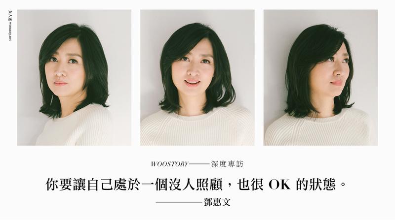 專訪鄧惠文:「如果你一直等著被照顧,你自己的成長不會完成」
