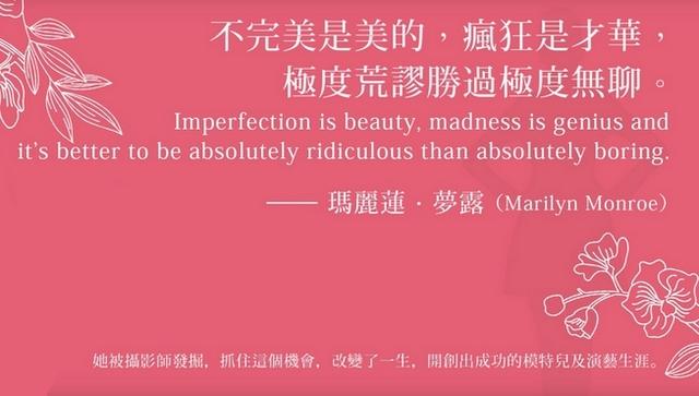 不完美是美的,瘋狂是才華,極度荒謬勝過極度無聊。--瑪麗蓮夢露