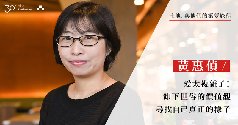 【30週年】不一樣的媽媽?黃惠偵用「日常對話」不斷打破各種生命關係中的隔閡