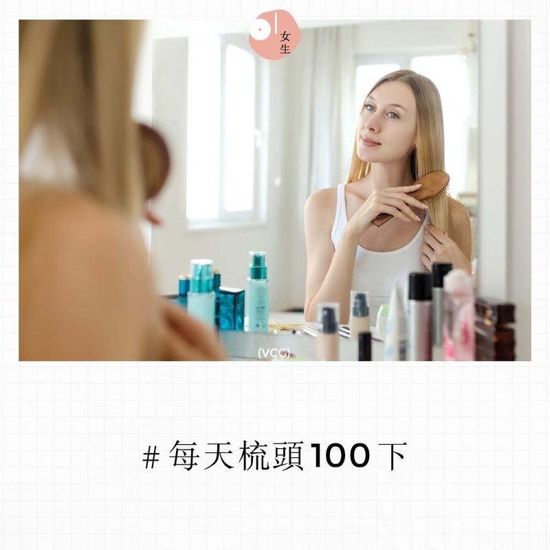 每天梳頭100下,能促進血液循環之餘,更能使頭皮和頭髮變得健康。(VCG)