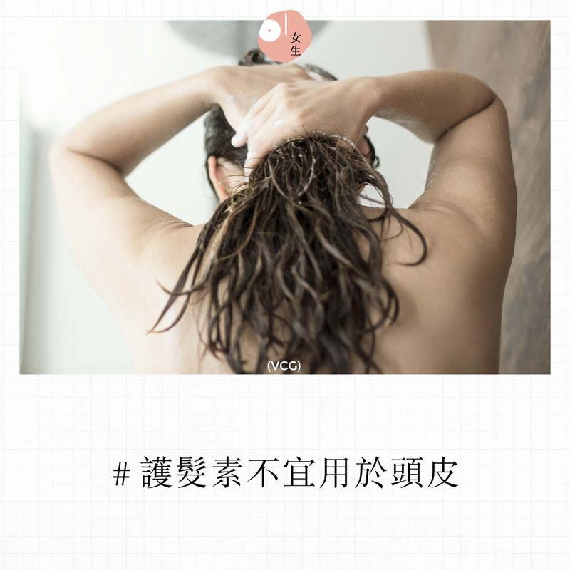 護髮素不宜用於頭皮,建議只塗抹於耳下的頭髮上(istock)