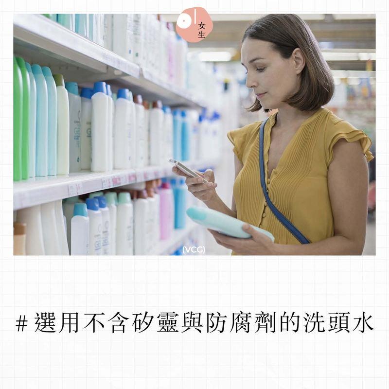 根據自己的髮質選用合適的洗頭水,宜選用不含矽靈與防腐劑的洗頭水(VCG)