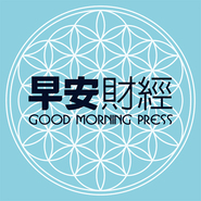 早安財經Good Morning Press