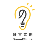 軒言文創 SoundShine