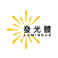 發光體文化 Luminous Publication